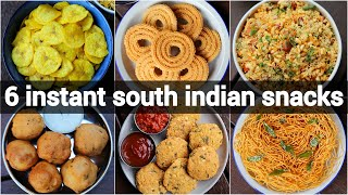 6 instant south indian snacks recipes | easy & quick south indian tea time snacks | snacks recipes