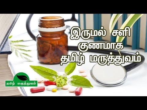 இருமல் சளி குணமாக தமிழ் மருத்துவம் | Adathodai Plant uses in Tamil