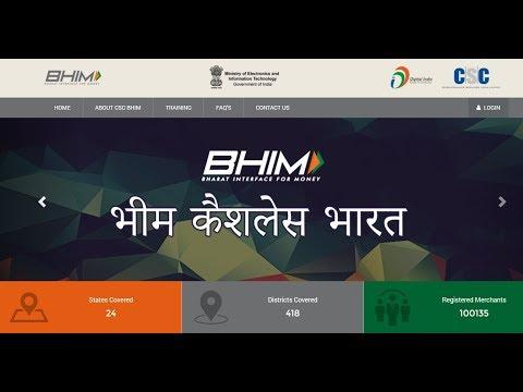 जानिए भीम आधार एप्प क्या है What is BHIM Aadhaar App??