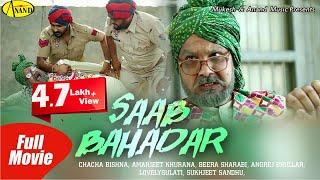 Chacha Bishna l Saab Bahadar Pegi Bhajad l Latest Punjabi Movies 2017 I New Punjabi Movie 2017