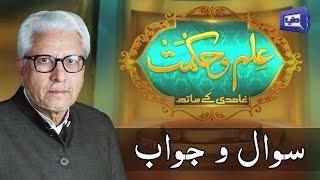 Ilm O Hikmat with Javed Ghamdi - 1 April 2017 | Dunya News