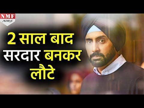 Manmarziyan का First Look Out, सरदार बनकर लौट रहे हैं Abhishek Bachchan