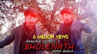 Bholenath Mera Bhola | Baawale Chore | Mahadev Trance | Official Video | New Hindi Song 2018