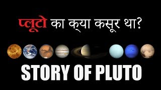 Why Pluto is No Longer a Planet? (Story of Pluto) in Hindi
