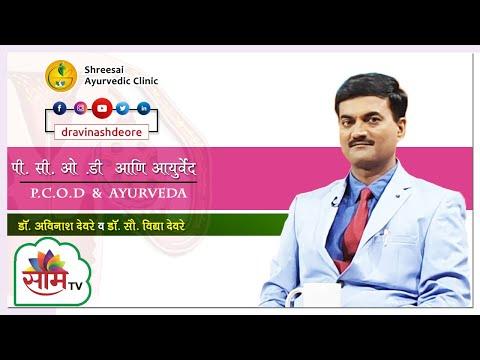 PCOD AND Ayurveda - Dr.Avinash Deore | Dr. Vidya Deore