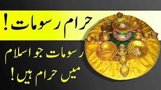 Nikah / Shadi per fazool Rasm o Riwaj aur bay pardagi مہندی