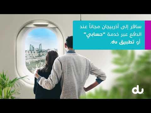 رحلتك إلى أذربيجان