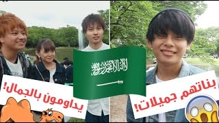 #x202b;اسأل اليابان🇯🇵: وش تعرف عن السعودية؟ (اليابانيين جابو العيد!)#x202c;lrm;