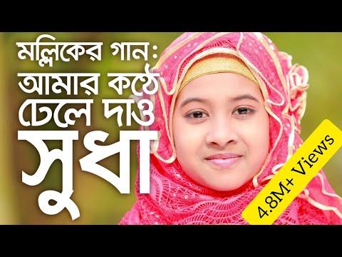 Xxx Mp4 Mollik Song Amar Konthe Daw Jannat Moshiur Rahman New Bangla Gazal 2017 3gp Sex