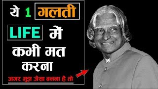Student हो तो ये Video 1 बार जरूर देखना || 1 Signh You Are Intelligent || How to Become Famous