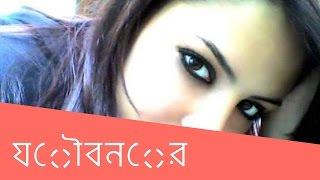 Bangla crime program joiboner tane unlimited porokiea part 1