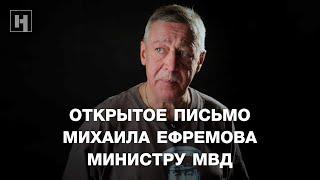 Михаил Ефремов. Открытое письмо Колокольцеву