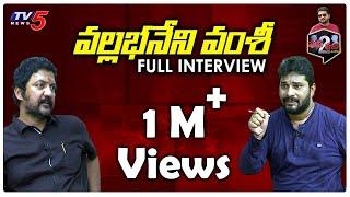 Mukha Mukhi With Jaffar | Vallabhaneni Vamsi | Full Episode | EP 01| TV5 News