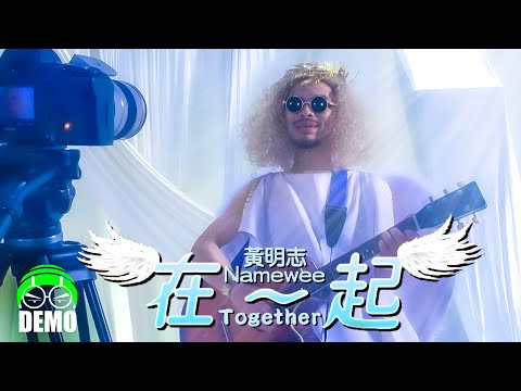 Namewee 黃明志 DEMO 版【在一起 Together】Joyce Chu 四葉草@Red People (Demo version)