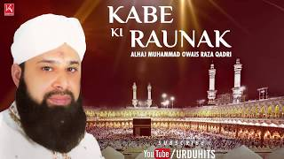 HeartTouching Arabic Naat Collection - New Ramzan Naat 2017 - Owais Raza Qadri Naat - Urdu Naat