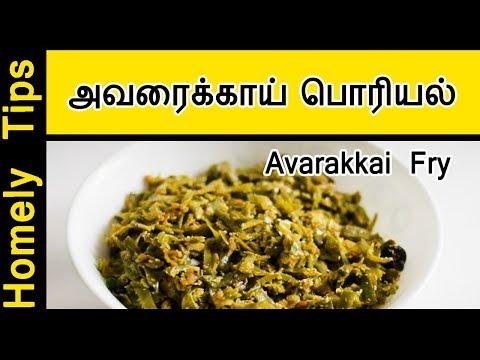 அவரைக்காய் பொரியல் | Avarakkai poriyal | Poriyal recipes in Tamil | Homely tips