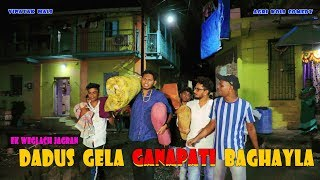 DADUS GELA GANAPATI BAGAYLA || Vinayak Mali || Agri Koli Comedy