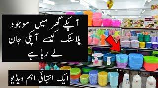 How Bisphenol A Plastic Effecting Your Health | Urdu / HIndi