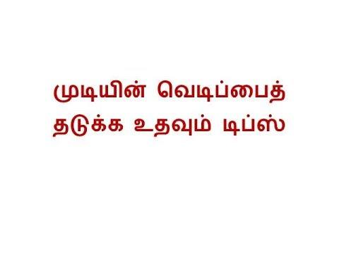 cure split ends in hair tamil