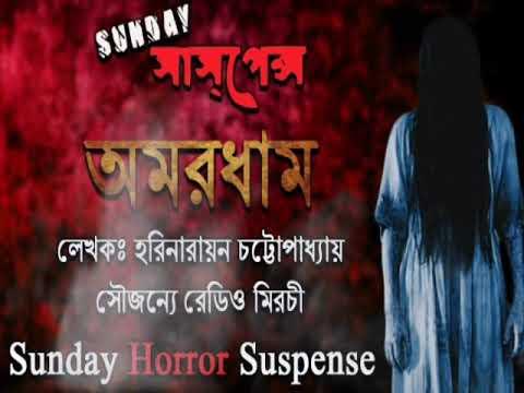 Xxx Mp4 Amardham Horihor Chatterjee Sunday Suspense Bengali Horror Audio Story 3gp Sex
