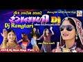 Rangtari Dj Nonstop 2018 ર ગત ળ ડ જ ન નસ ટ પ 2018 GEETA RABARI IKKA SINGH DJ DOCS mp3