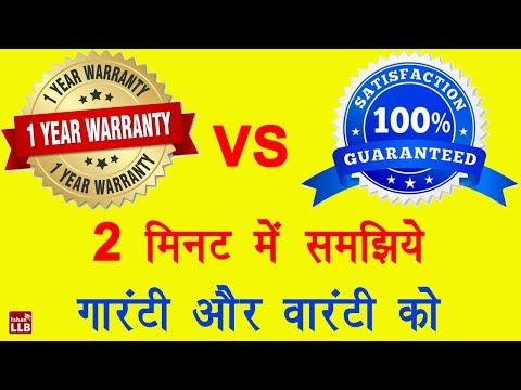 Guarantee vs Warranty in Hindi | By Ishan