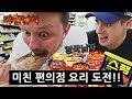 한국 편의점에서 영국남자 조니가 요리를 하면?!