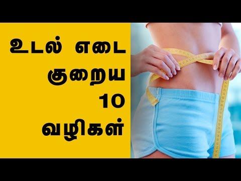 உடல் எடை குறைய 10 எளிய வழிகள் - Lose Weight in 1 week In Tamil