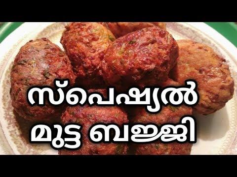 ഉള്ളി മുട്ട ബജ്ജി / Egg Onion Bajji easy snack
