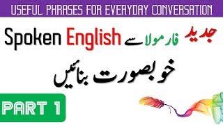 Spoken English Phrases In Urdu Hindi | Modern Way Of Learning Spoken English