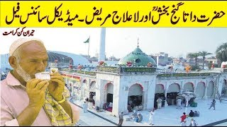 Hazrat Data Ganj Bakhsh Ali hajveri aur Rehmat eye hospital /Data sahib in urdu hindi-sufism