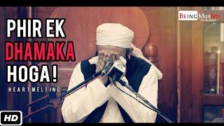 Heart Melting Bayan┇ PHIR EK DHAMAKA HOGA ┇ Maulana Tariq Jameel