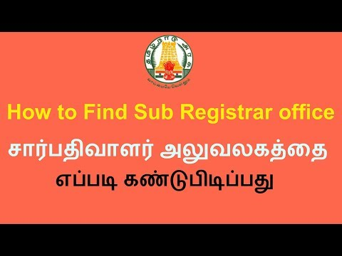 How to find Sub Registrar Office | Help in Tamil