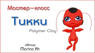 Как слепить Тикки - талисман Леди Баг своими руками / Ladybug - Polymer Clay Tutorial