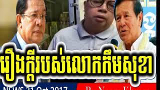 Mr. James Sok talk show about Mr. Kem Sokha,Cambodia News,By Neary khmer