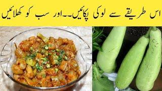 Loki ki recipe..How To Make Botlle Gourd..Villege Food..Loki Ka Salan  By Maria Ansari ..