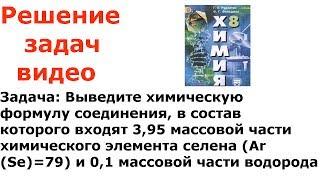 Download Рудзитис Фельдман 2016 задача 4 стр 152 8 класс химия решение Video
