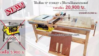 "Install Table saw Stanley 10"" into 4in1"