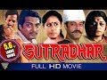 Sutradhar (HD) Hindi Full Length Movie || Smita Patil, Girish Karnad || Eagle Hindi Movies
