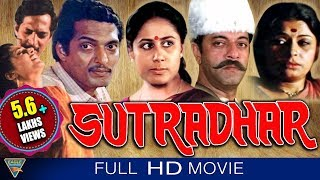 Sutradhar Hindi Full Movie || Smita Patil, Girish Karnad, Nana Patekar || Eagle Hindi Movies