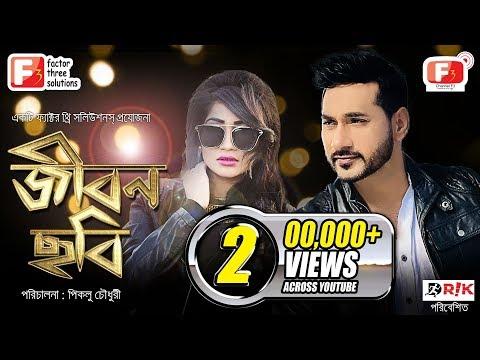 Xxx Mp4 Jibon Chobi জীবন ছবি Noor Shajal Samia Othoi Bangla New Natok 2018 Channel F3 3gp Sex
