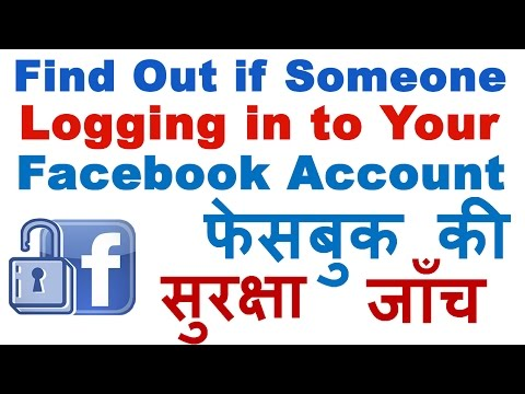 How to Check Whether My Facebook Account is Hacked or Not |  Facebook Account Security Check