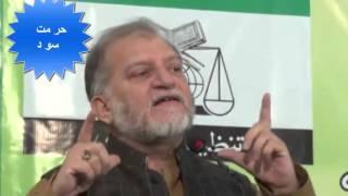 Hurmat e Sood ( Elimination Of Riba ) ...... Orya Maqbool Jaan