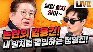 김용건 논란을 바라보는 정영진의 썩어빠진 시선 | 매불쇼 풀버전