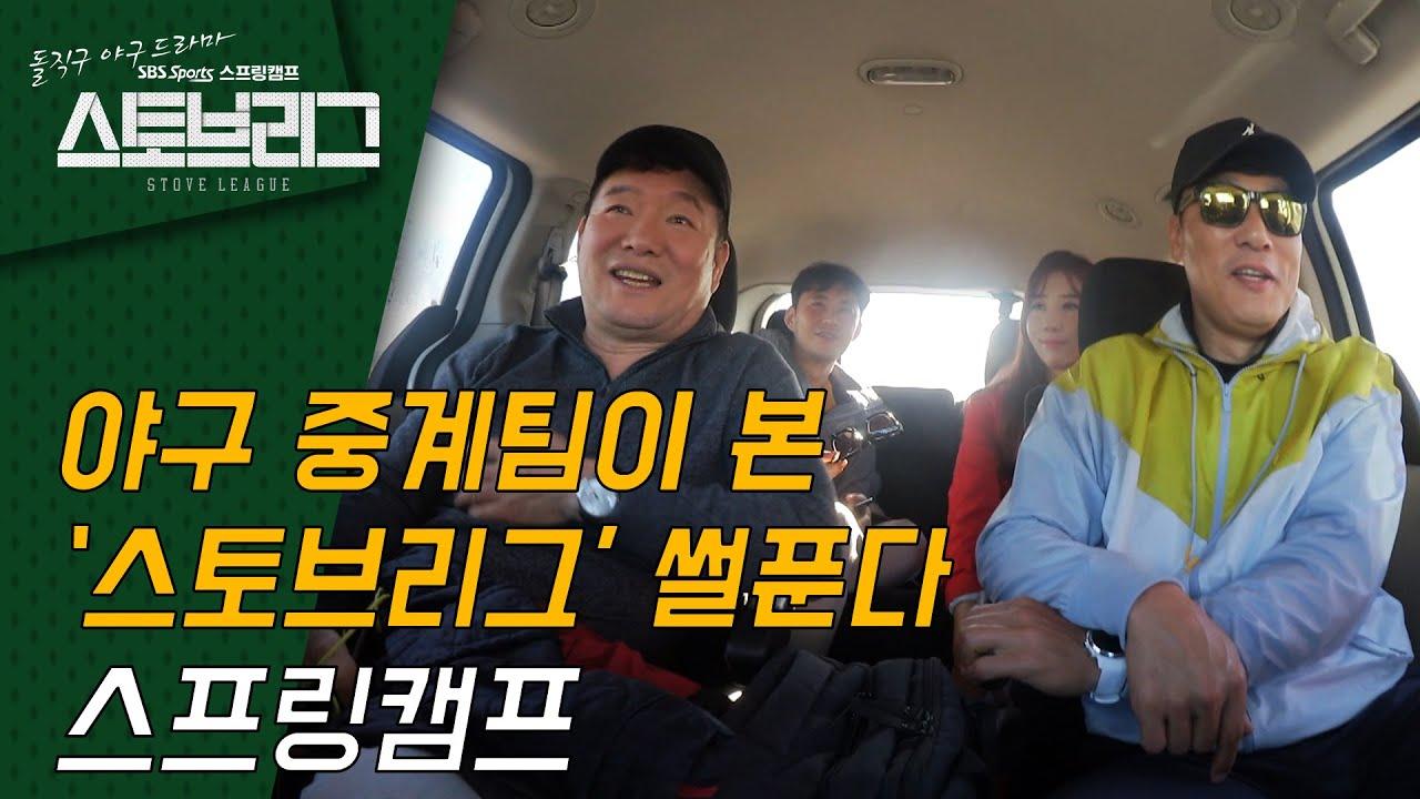 이순철-이승엽, 드라마 '스토브리그' 시청후기 [전지훈련/스토브리그]