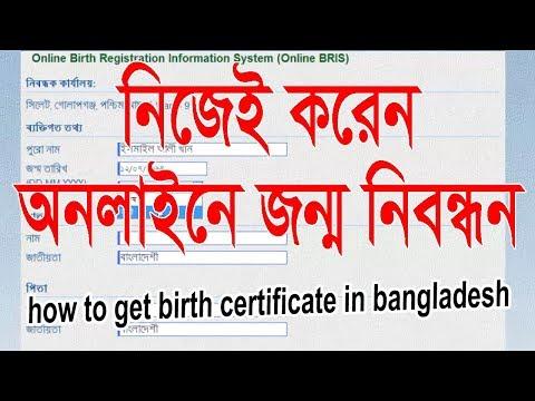 নিজেই অনলাইনে জন্ম নিবন্ধন করুন - how to get birth certificate in bangladesh