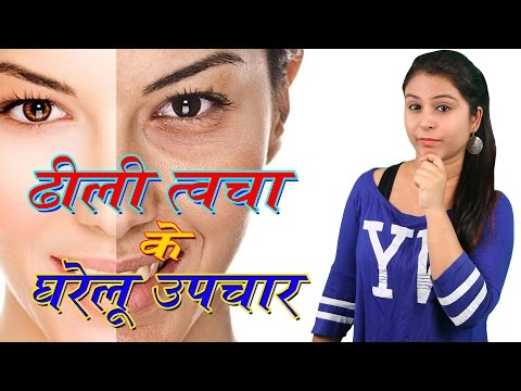 ढीली त्वचा के घरेलू उपचार Home Remedies For Loose Skin | Tips To Tighten Face Skin At Home