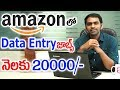 Part Time Jobs for Indians in USA | Amazon MTurk | SumanTV