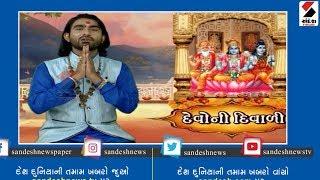 Learn દેવોની Diwali વિશે  ॥ Sandesh News TV