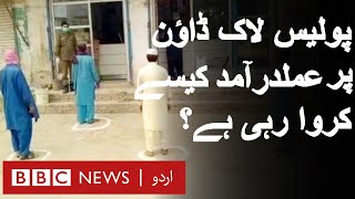 Coronavirus: How is Police enforcing the Lockdown in Pakistan? - BBCURDU
